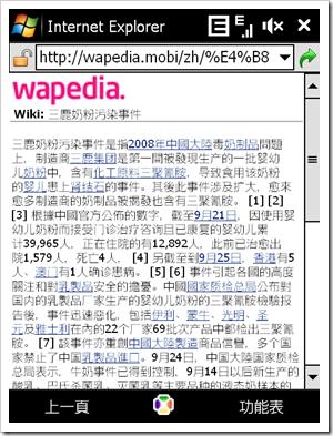 wapedia-mobile