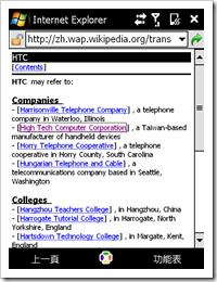 wikipedia-htc