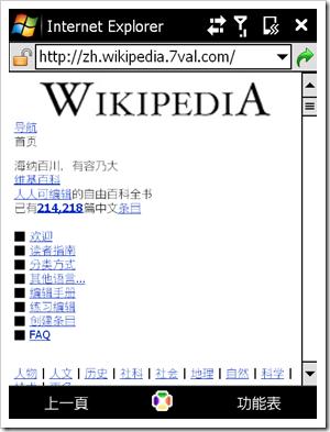 wikipedia-pda