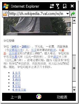 wikipedia-pda-huatuo